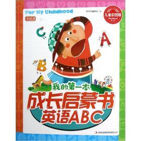 我的第一本成长启蒙书:英语ABC(儿童彩图版)