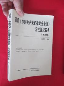 适用《中国共产党纪律处分条例》定性量纪实务     (第九版)
