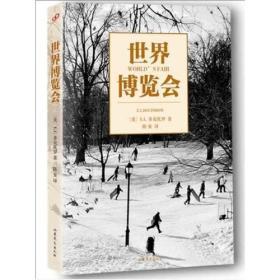 美国现代自传体小说:世界博览会