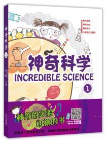 神奇科学1