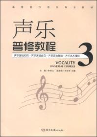 声乐普修教程(三)/高等院校音乐专业教材