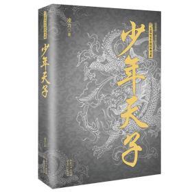 少年天子/长篇历史小说经典书系