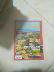 中国国家地理  2010年11期  总第601期   秋醉中国  珍藏版