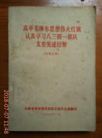 高举毛泽东思想伟大红旗认真学习八三四一部队支左先进经验