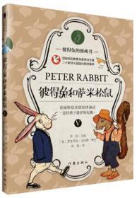 彼得兔和萨米松鼠