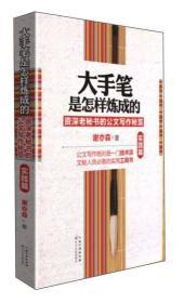 大手笔是怎样炼成的(实践篇):资深老秘书的写作秘笈