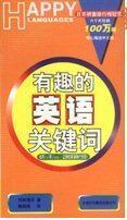 9787500108566/英语学习 有趣的英语关键词/田崎清忠 著