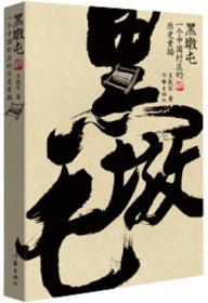 黑墩屯:一个中国村庄的历史素描