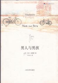 男人与男孩