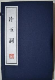 片玉词(线装共2册)/文华丛书系列