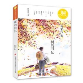 麒麟中国新文学少年读本·树的回忆
