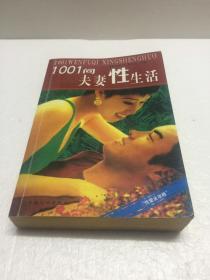 1001问夫妻性生活 【无光盘】
