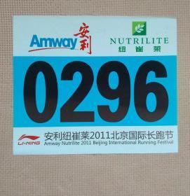 安利纽崔莱2011北京国际长跑节(参赛号码布)