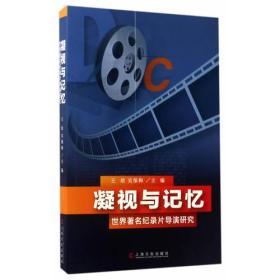 凝视与记忆:世界著名纪录片导演研究