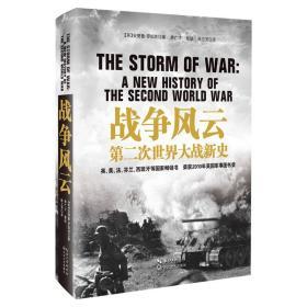 战争风云·第二次世界大战新史(精装) 荣获2010年英国军事图书奖