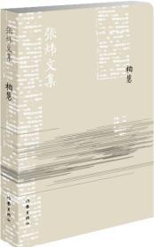 柏慧/张炜文集
