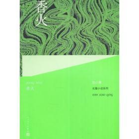 范小青长篇小说系列:香火