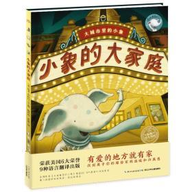 海豚绘本花园:小象的大家庭(精)