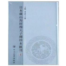 日本藏山海经穆天子传珍本汇刊(16开精装 原箱装 全十一册)