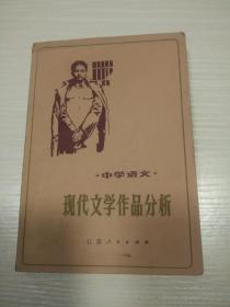中学语文现代文学作品分析