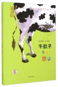 中国风儿童文学名作绘本书系:牛肚子里的旅行