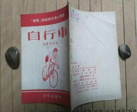 """自行车【""""劳卫""""制锻炼方法小丛书】插图本"""