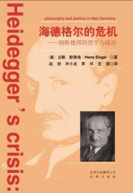 海德格尔的危机:纳粹德国的哲学与政治