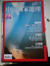 中国国家地理2018.2