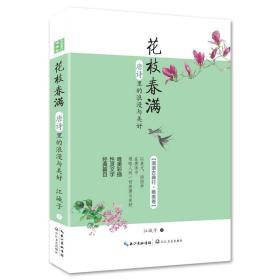 浪漫古典行·唯美卷·花枝春满:唐诗里的浪漫与美好