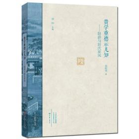 贵学重德示儿知:陆游与陆氏家风(精)/名人家风丛书