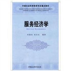 中国社会科学院研究生重点教材:服务经济学