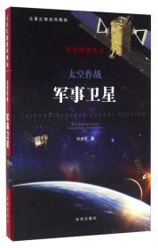 军事科普丛书:太空作战 军事卫星
