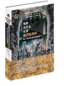 地狱为什么充满硫黄的臭味:地下世界的神话和地质学
