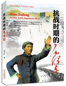 抗战时期的毛泽东曹应旺 著