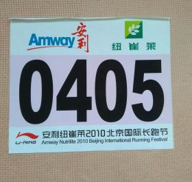 安利纽崔莱2010北京国际长跑节(参赛号码布)