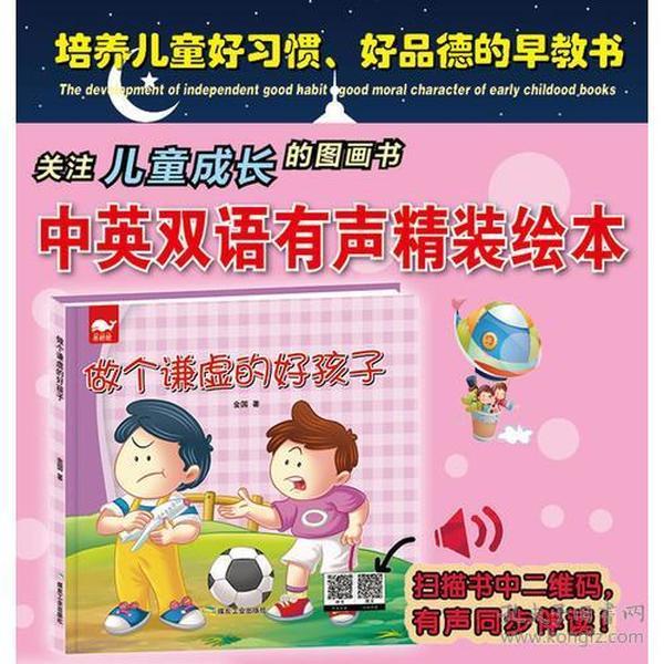 做个谦虚的好孩子(儿童绘本)精装9787502060466(190-2-2)