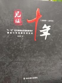 见证十年(2008~2018)