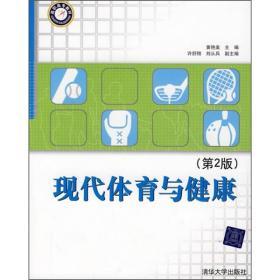 正版sh-9787302209270-现代体育与健康