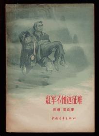 十七年小说《红军不怕远征难》57年一版一印