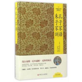 中国文化文学经典文丛--孔子家语.朱子家训