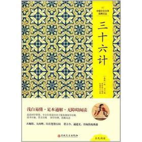 中国文化文学经典文丛--三十六计