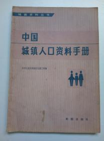 中国城镇人口资料手册(内有下划线)