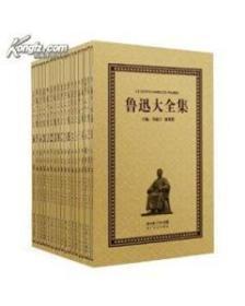 鲁迅大全集32开精装 全三十三册