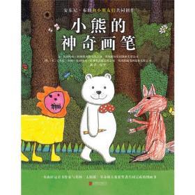 小熊的神奇画笔——(启发童书馆)
