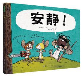 青豆童书馆:安静 (精装绘本)