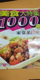 美食大特集1000例:家常菜