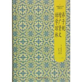 中国文化文学经典文从精装版:弟子规·增广贤文·幼学琼林