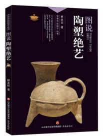 图说陶塑绝艺/中华传统绝艺丛书