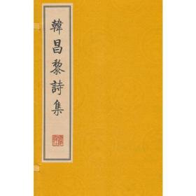 韩昌黎诗集(繁体竖排、宣纸线装、一函两册)