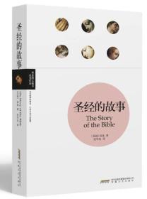 正版新书圣经的故事